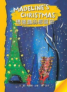 瑪德琳的耶誕節 (79折)
