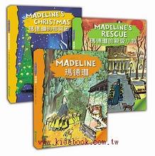 瑪德琳經典繪本3合1 (特價)贈送「我的手作繪本」小書