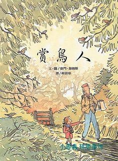 賞鳥人(79折)