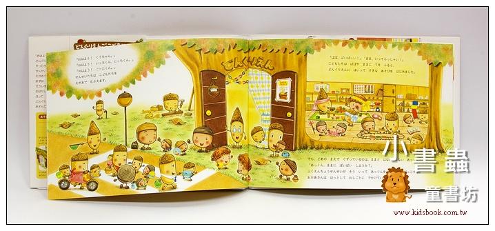 內頁放大:橡實村繪本4:橡實村的橡實幼兒園(日文版,附中文翻譯)<親近植物繪本>