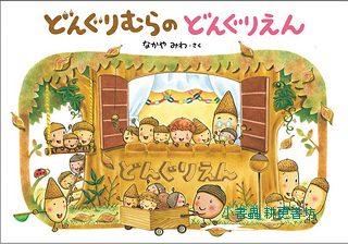 橡實村繪本4:橡實村的橡實幼兒園(日文版,附中文翻譯)