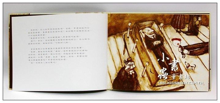 內頁放大:生命道別繪本1-8:爺爺有沒有穿西裝