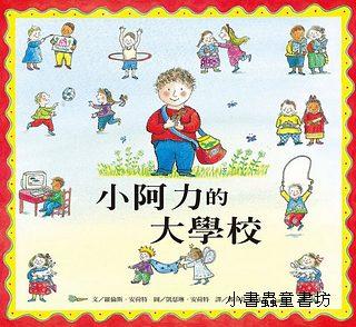 內頁放大:小阿力的大學校 (85折)
