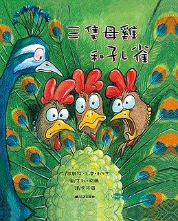 三隻母雞和孔雀