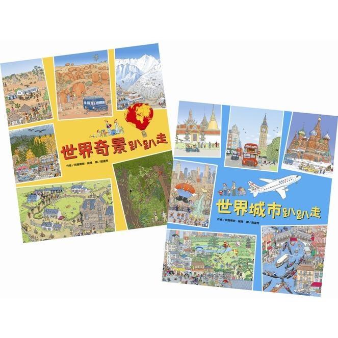 內頁放大:世界城市趴趴走+世界奇景趴趴走 加贈「加勒比海探險貼紙遊戲卡」(79折)