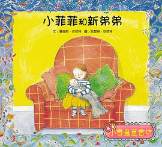 情緒繪本2-4:小菲菲和新弟弟(期待、生氣、嫉妒、接納)(75折)本月特價精選