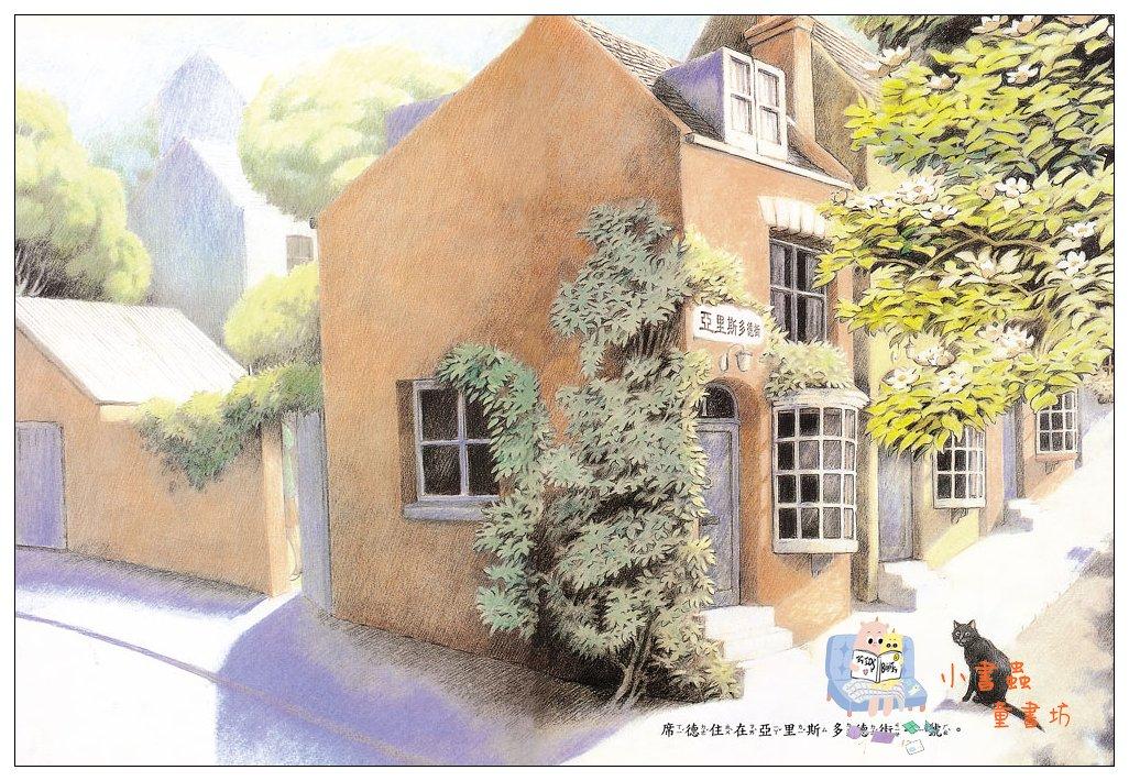 內頁放大:吃六頓晚餐的貓 (掃碼聴故事) (79折)
