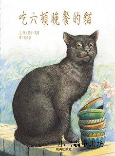 吃六頓晚餐的貓 (掃碼聴故事) (79折)