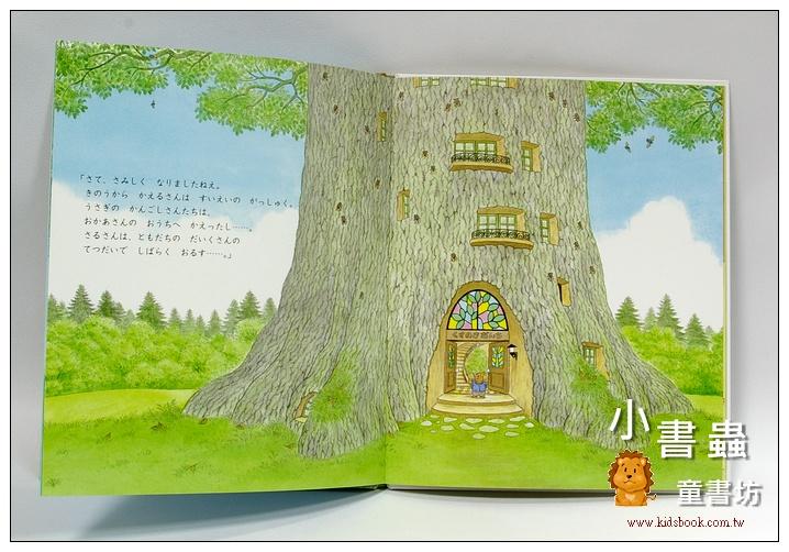 內頁放大:樟樹大樓的暑假:樟樹大樓5(日文版,附中文翻譯)<親近植物繪本>