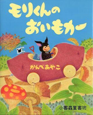 蝙蝠弟弟的地瓜車(日文) (附中文翻譯)