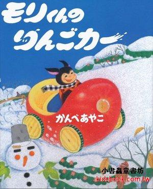 蝙蝠弟弟的蘋果車(日文) (附中文翻譯)
