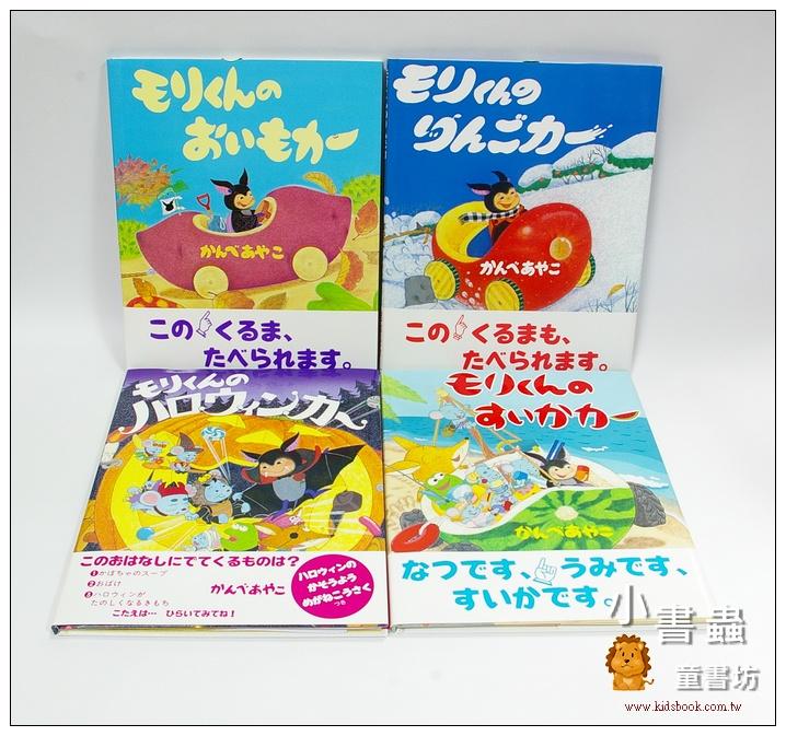 內頁放大:蝙蝠弟弟的蔬果車6合1(日文) (附中文翻譯)