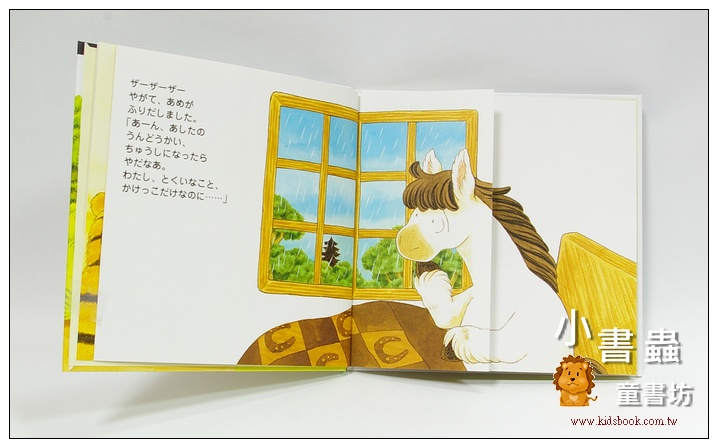 內頁放大:馬妹妹—賽跑我最厲害哦!:十二生肖幼兒園9 (日文版,附中文翻譯)
