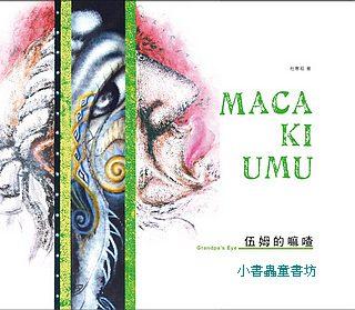 原住民族語繪本1:伍姆的嘛喳MACA KI UMU (魯凱族語、中文、英文)