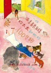 一位溫柔善良有錢的太太和她的100隻狗(79折)