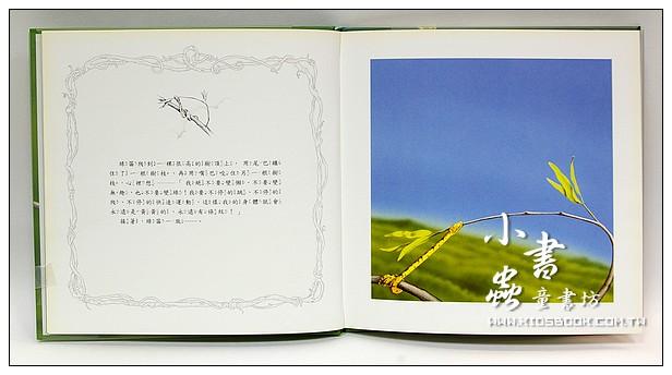 內頁放大:綠笛(85折)(附中英文雙語CD+英文小書)