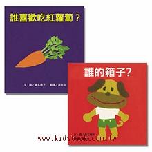 瀨名惠子經典繪本Ⅰ:誰的箱子+誰喜歡吃紅蘿蔔
