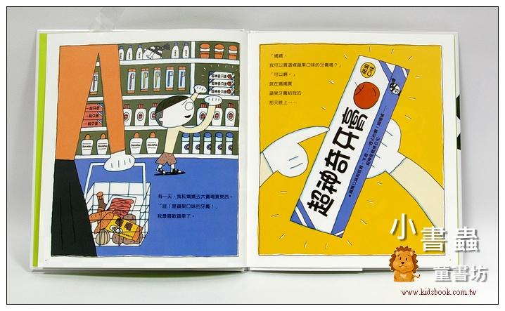 內頁放大:宮西達也繪本:超神奇牙膏(85折)
