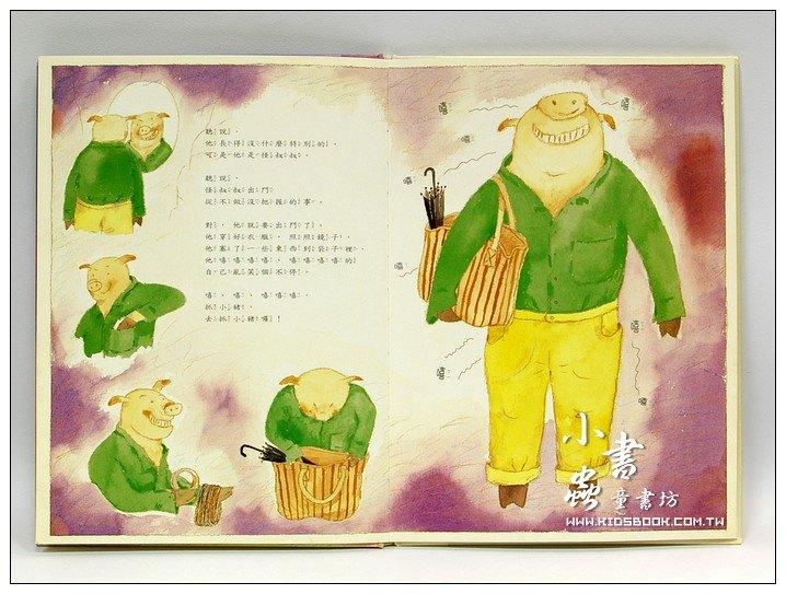 內頁放大:怪叔叔(79折)
