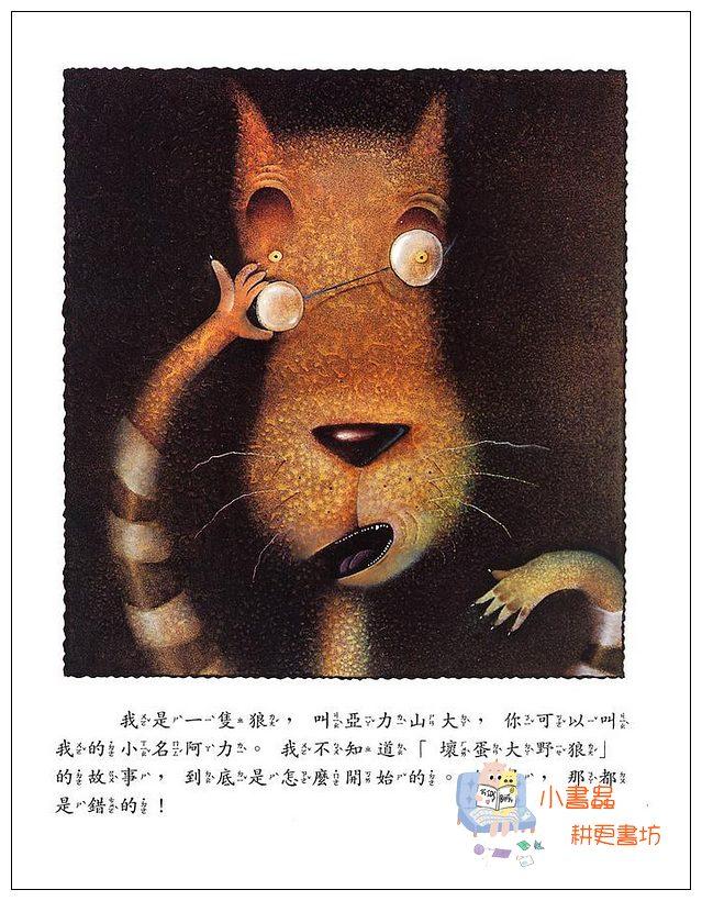 內頁放大:三隻小豬的真實故事! (79 折)