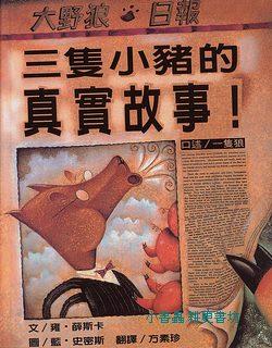 三隻小豬的真實故事!  (79折)