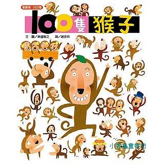 100隻猴子( 79折)