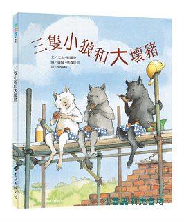 三隻小狼和大壞豬
