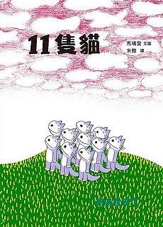 11隻貓(85折)