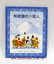 棉被國的小矮人(79折)(精靈.天使.傳說故事)