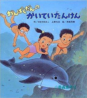 淘氣三人組的海底探險(日文版,附中文翻譯)