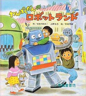 淘氣三人組─機器人樂園(日文版,附中文翻譯)