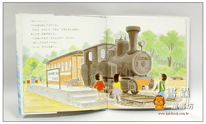 內頁放大:淘氣三人組之一號星列車前進(日文版,附中文翻譯)
