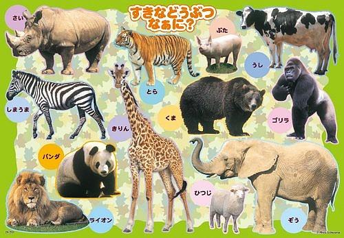內頁放大:30pcs 你喜歡的動物是什麼?:日本幼兒紙板拼圖
