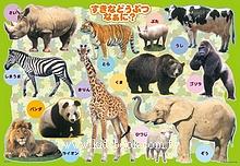 30pcs 你喜歡的動物是什麼?:日本幼兒紙板拼圖
