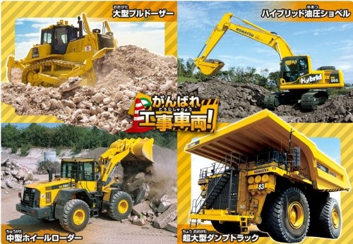 內頁放大:46pcs工程車工作中:日本幼兒紙板拼圖