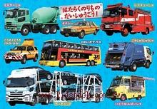 63pcs各式工作車,出發!:日本幼兒紙板拼圖