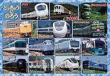 85pcs日本各地列車大集合:日本幼兒紙板拼圖