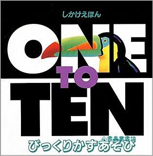 黑白立體操作書:ONE TO TEN(英日文版)