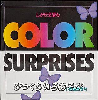 黑白立體操作書:Color Surprises(英日文版)