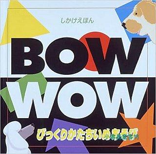 黑白立體操作書:BOW WOW(英日文版)(形狀)