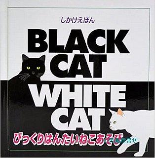 黑白立體操作書:BLACK CAT WHITE CAT(英日文版)