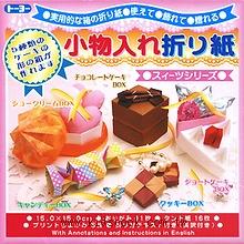 日本摺紙材料包:甜點紙盒(高級)現貨數量:1