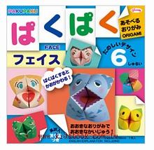 日本摺紙材料包:「有趣的臉」(初級)現貨數量:4(自己做玩具)