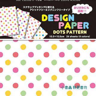 日本花紙(單面):彩色點點(現貨數量:5)
