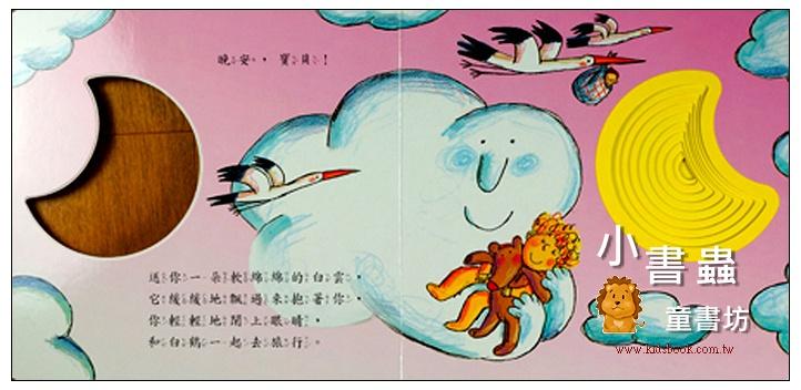 內頁放大:晚安,寶貝(快樂學習洞洞書)(79折)