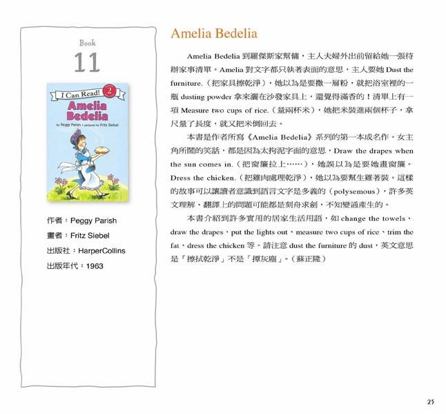 內頁放大:童書久久IV(79折)