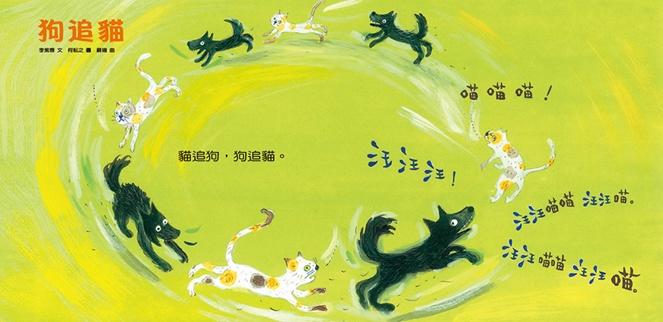 內頁放大:可愛兒歌:小雨滴-給0~3歲的律動兒歌 (附CD)(75折)(唸唸、唱唱書展 )