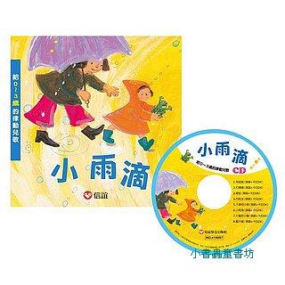 可愛兒歌:小雨滴-給0~3歲的律動兒歌 (附CD)(79折)(唸唸、唱唱書展 )