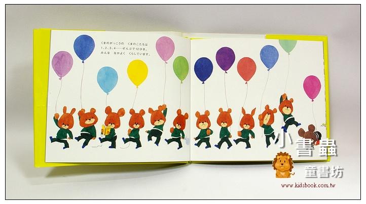 內頁放大:小熊學校13:小琪的熊布偶 (日文) (附中文翻譯)