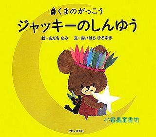 小熊學校13:小琪的熊布偶(日文) (附中文翻譯)
